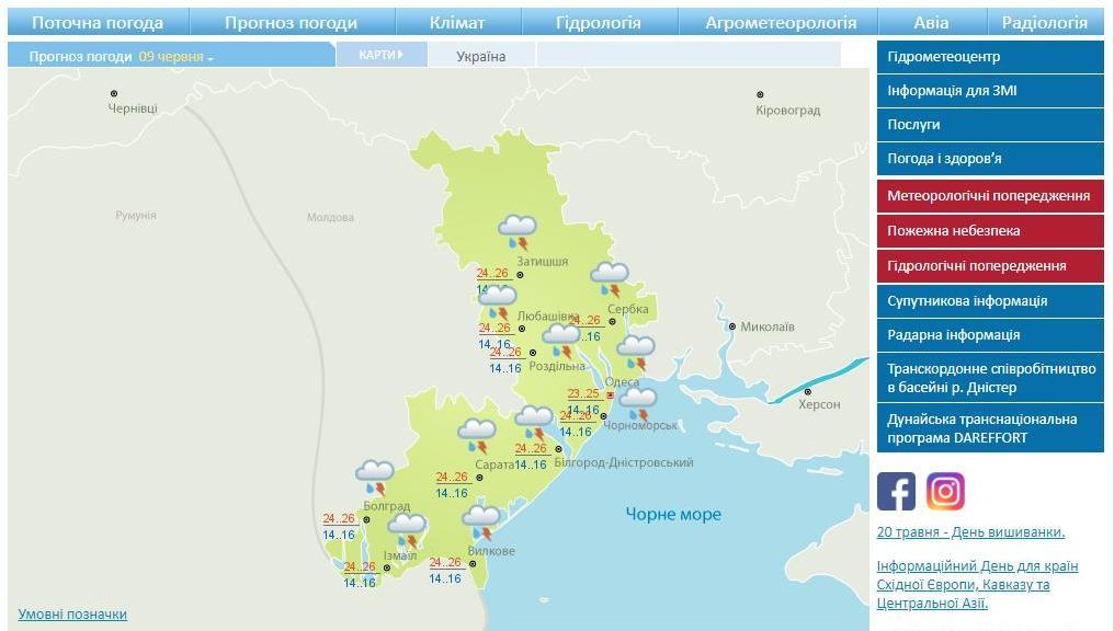 Дожди и грозы: в Одесской области объявлено штормовое предупреждение