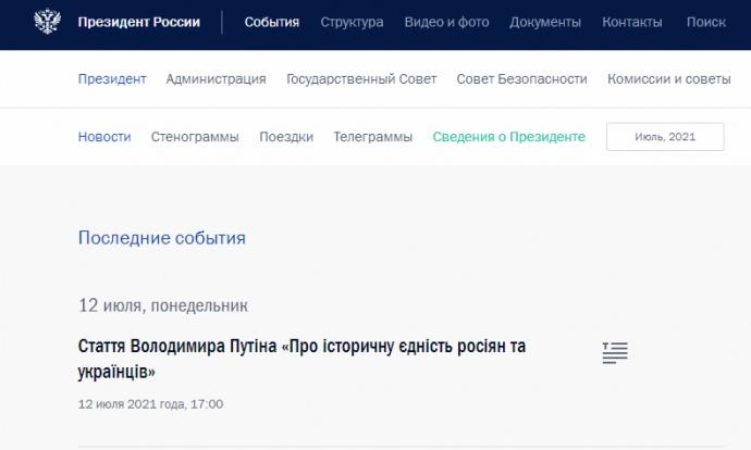 """Что написал Путин """"о единстве русских и украинцев"""" и как на это отреагировали в Украине и России"""