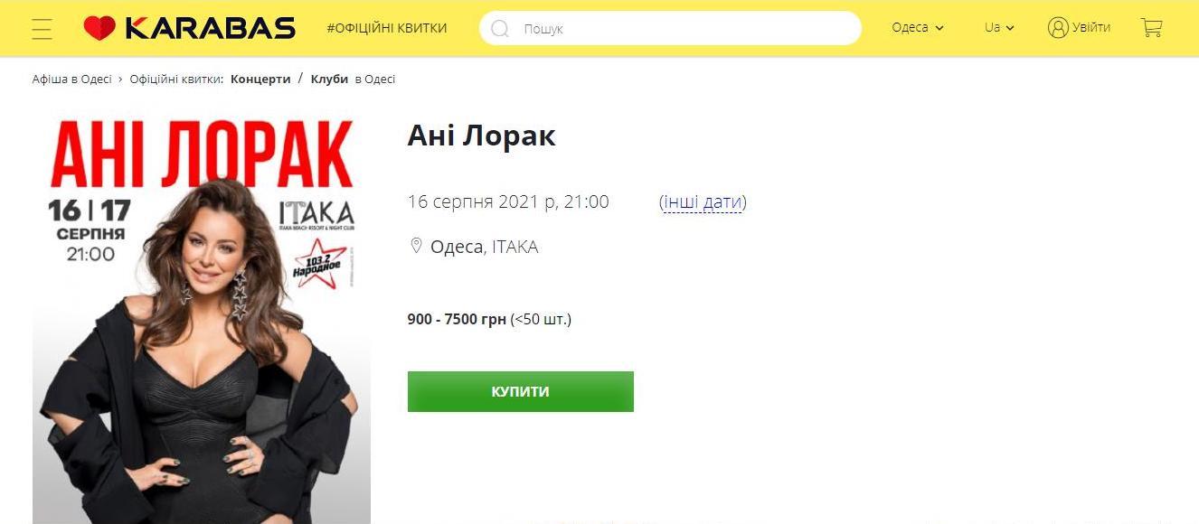 В Одессу с выступлениями едут Ани Лорак и Светлана Лобода: цены на билеты и общественный резонанс