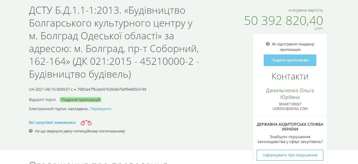 Очередная попытка: объявлен тендер на 50,4 млн грн на строительство Болгарского культурного центра в Болграде