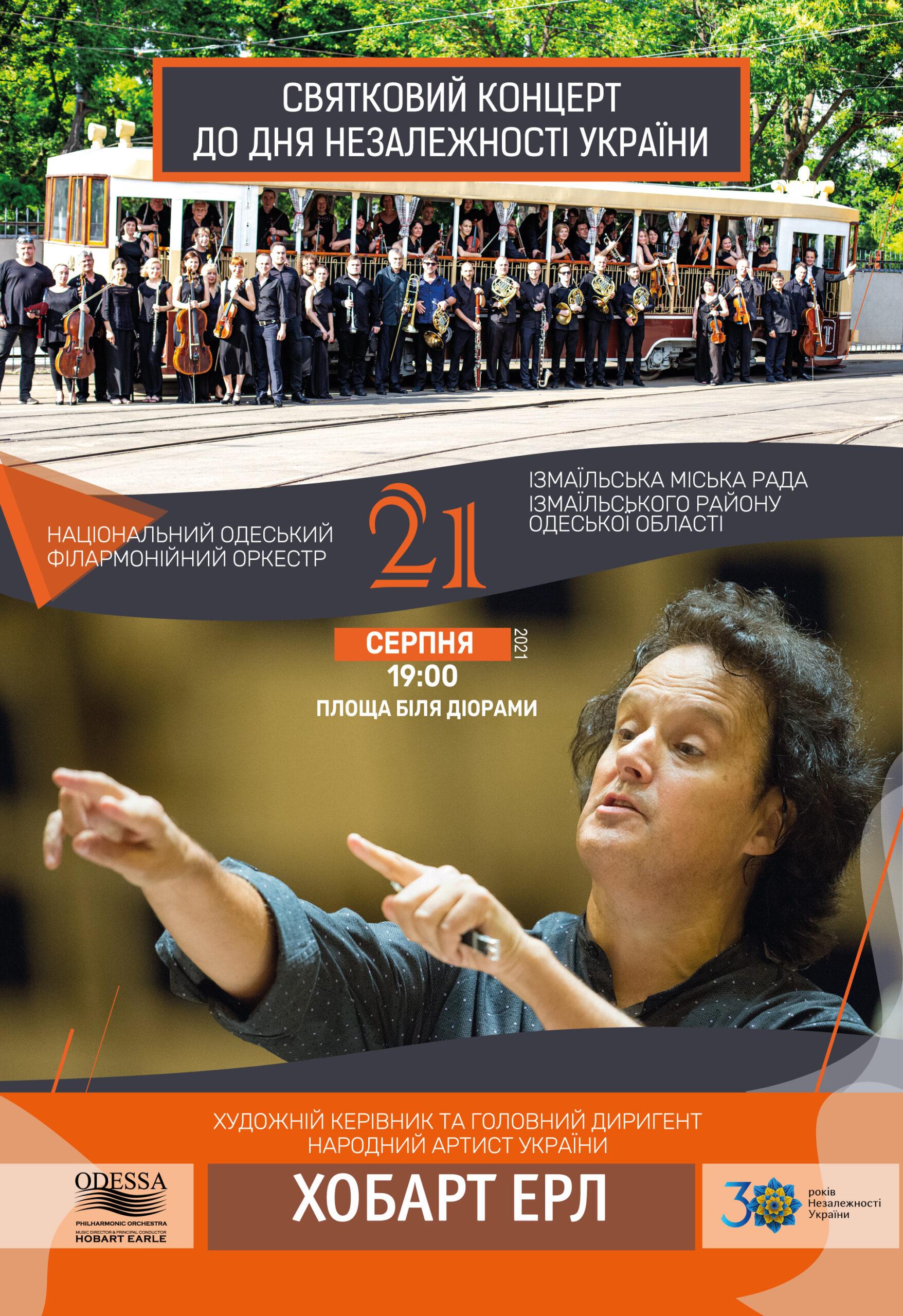 Ко Дню Независимости в Измаиле пройдет концерт под открытым небом