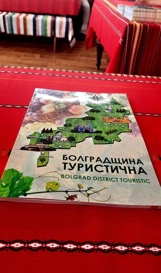 В Болграде презентовали книгу-путеводитель по району с ключевыми туристическими локациями