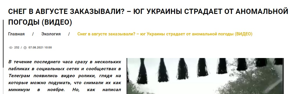 Обочины трассы Одесса-Николаев усыпало градом, который в соцсетях приняли за снег в начале августа