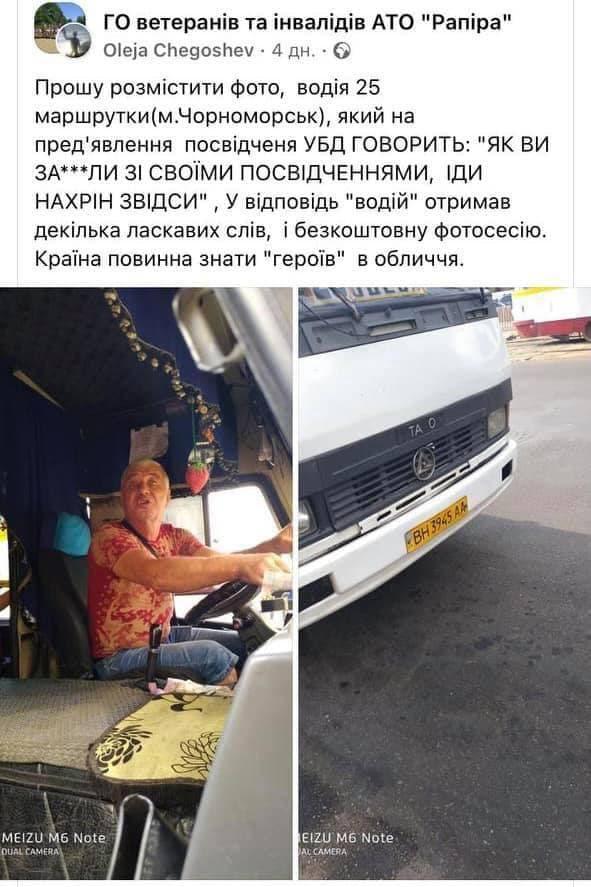 Водителя одесской маршрутки облили зеленкой за отказ бесплатно везти воина АТО