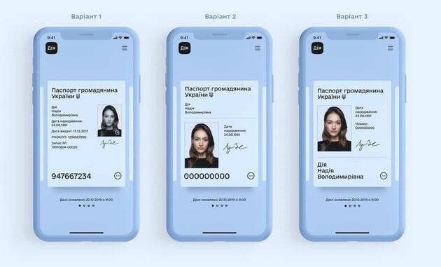 Приравнены к бумажным: в Украине вступил закон о Епаспортах