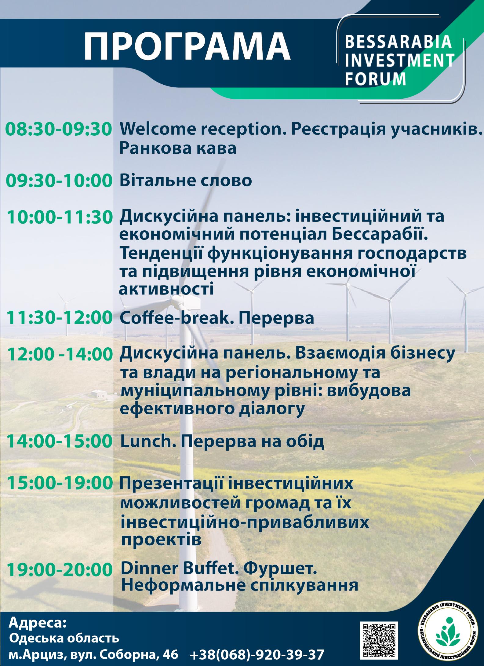 Bessarabia Investment Forum: через неделю в Бессарабии пройдет Первый инвестиционный форум