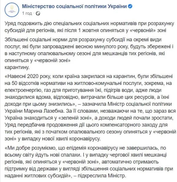 В Министерстве экономики сообщили, что украинцам урежут субсидии - кому и насколько