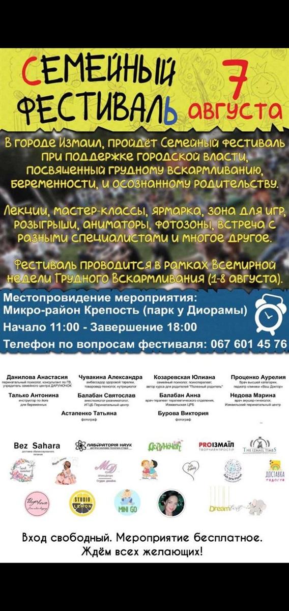 Измаильчан приглашают в субботу на Семейный фестиваль, который пройдет под открытым небом