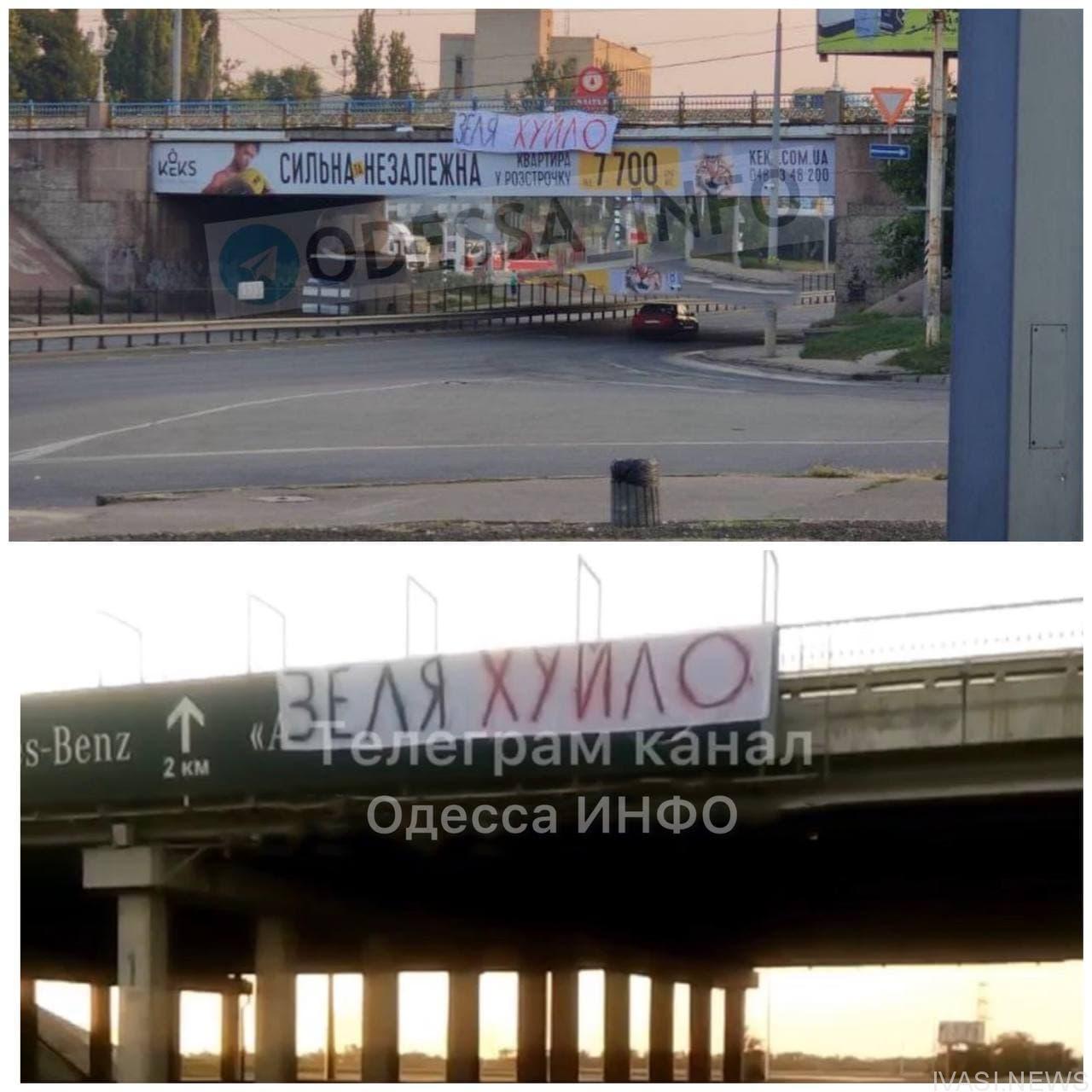 В Одессе неизвестные развесили баннеры, оскорбляющие Президента Украины