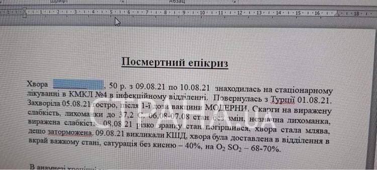 В Украине женщина после первой прививки «Модерной» тяжело заболела коронавирусом и умерла