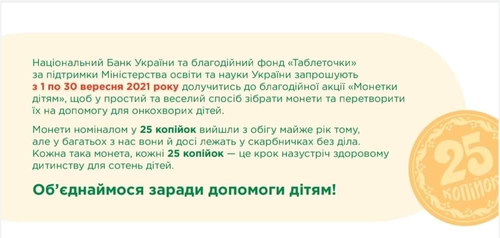 Килийская школа присоединилась ко всеукраинской акции по сбору 25-копеечных монет для спасения жизни детей