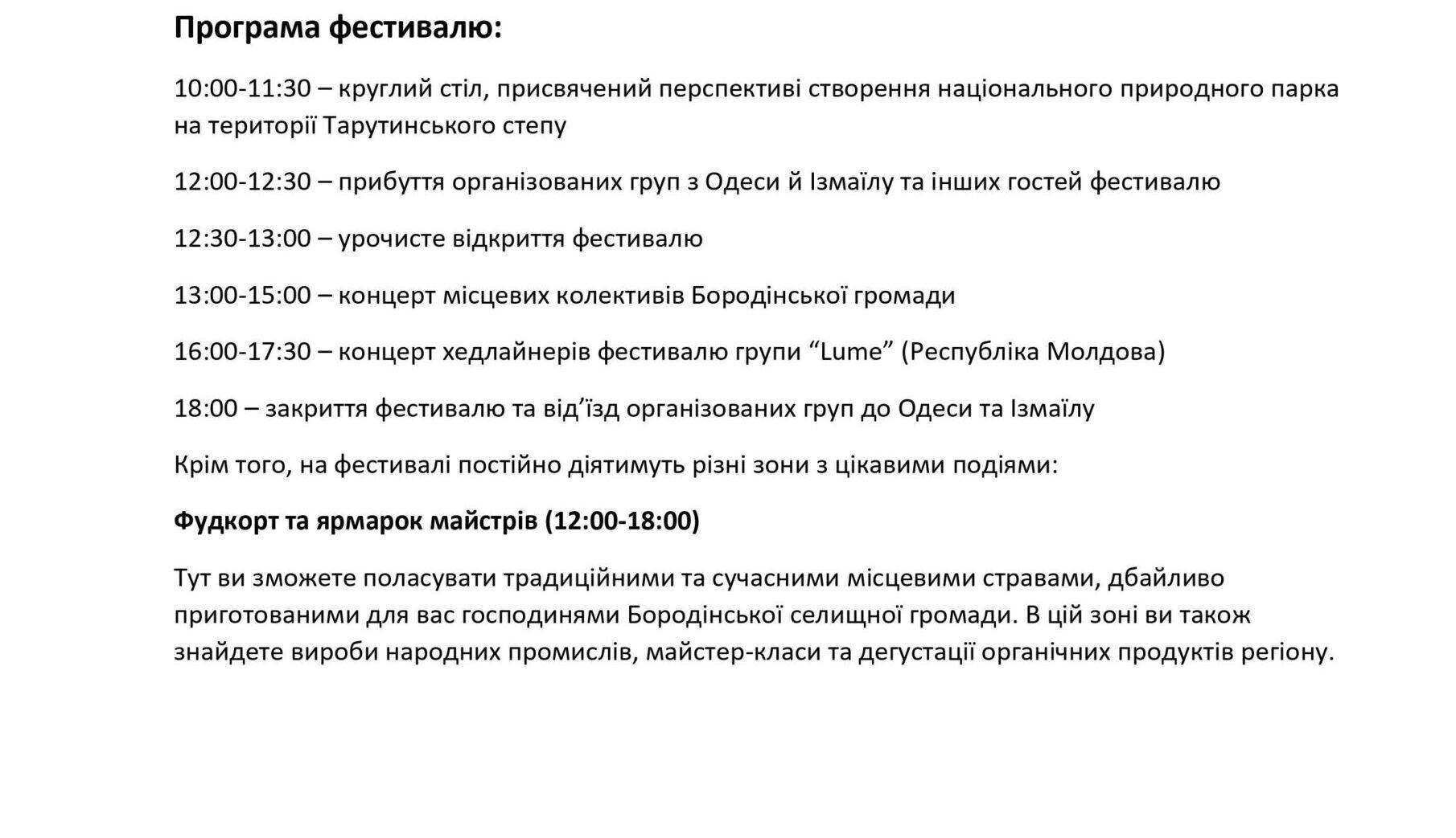 В Тарутинской степи состоится этно-эко фестиваль «Tarutino steppe»