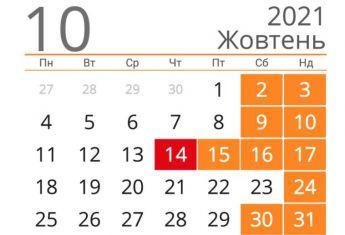 В Украину приближаются длинные выходные: в октябре будет 4 дня отдыха подряд