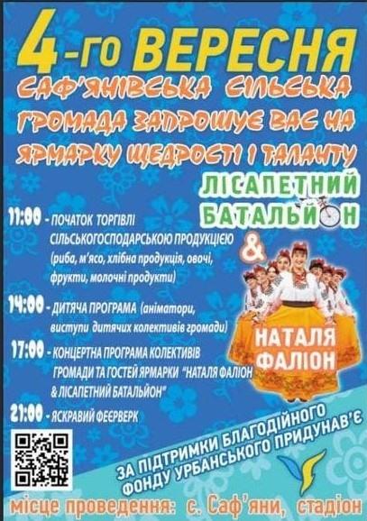 """В эту субботу в Сафьянах Измаильского района пройдет ежегодный фестиваль """"Ярмарка щедрости и таланта"""""""