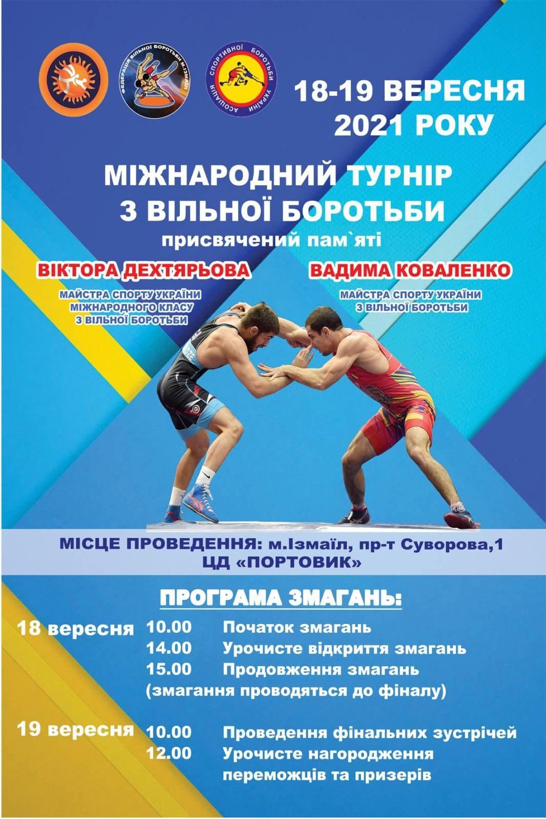 В эти выходные в Измаиле пройдет международный турнир по вольной борьбе памяти В. Дехтярева и В. Коваленко