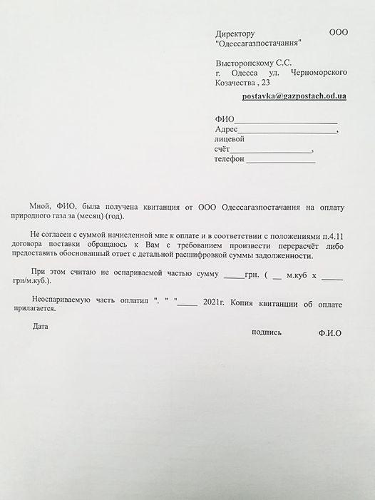 В Одессе тоже митингуют абоненты «Одессагаза», которые получают завышенные платежки