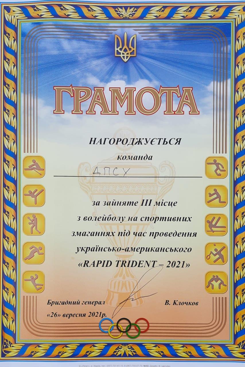 """Измаильские пограничники - среди лидеров в спортивных соревнованиях в рамках украинско-американских учений """"RAPID TRIDENT-2021"""""""