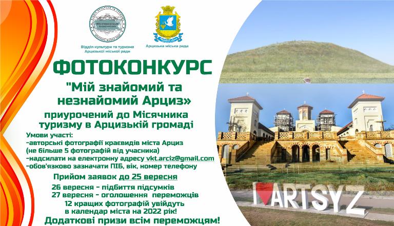В рамках месячника туризма в Арцизе объявили фотоконкурс: условия участия
