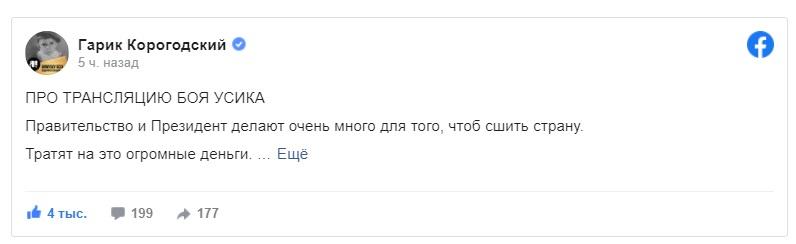 """""""Вы же умеете отнять у народа хлеб. Дайте же зрелищ, с*ки"""": соцсети взорвались из-за отсутствия трансляции боя Усика на украинском ТВ"""