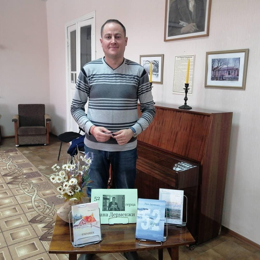 """В Килии пройдет презентация книги """"Ветер Бессарабии"""" Ивана Дерменжи"""