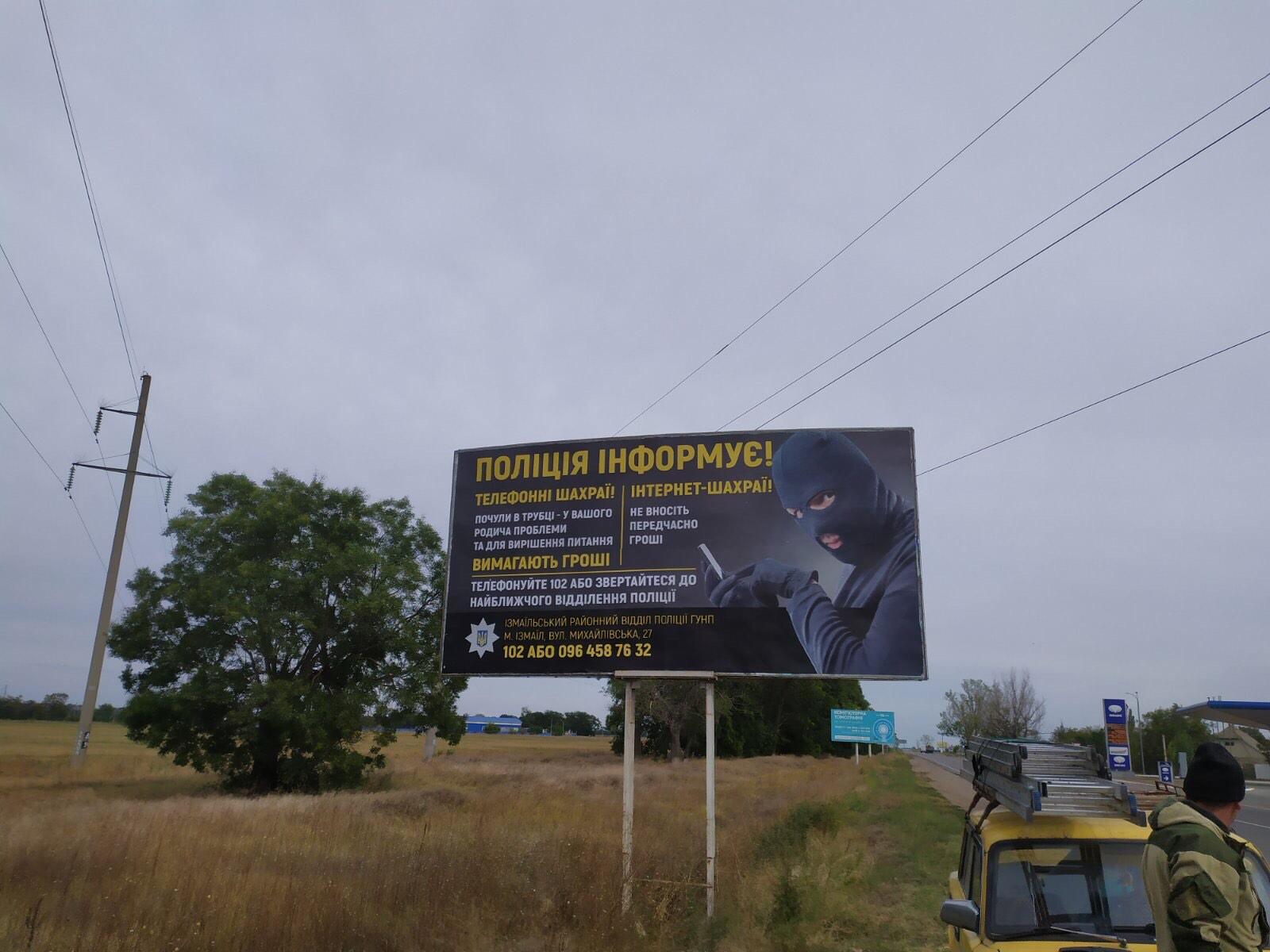 Мошенники и способы их наживы на простых людях: на въезде в Измаил установили предупреждающий билборд