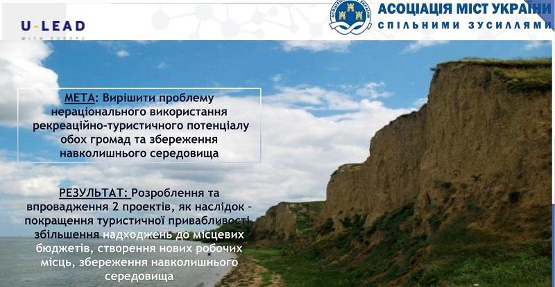 Белгород-Днестровский и Шабовская ОТГ разработают проект набережной вдоль Днестровского лимана