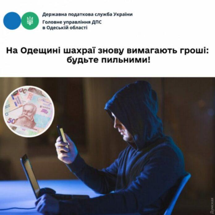 Будьте внимательны: в Одесской области вновь активизировались мошенники