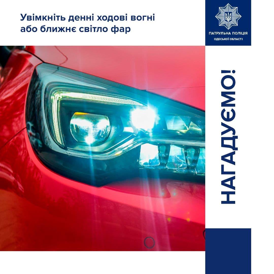 С 1 октября водители должны включать ближний свет фар за городом
