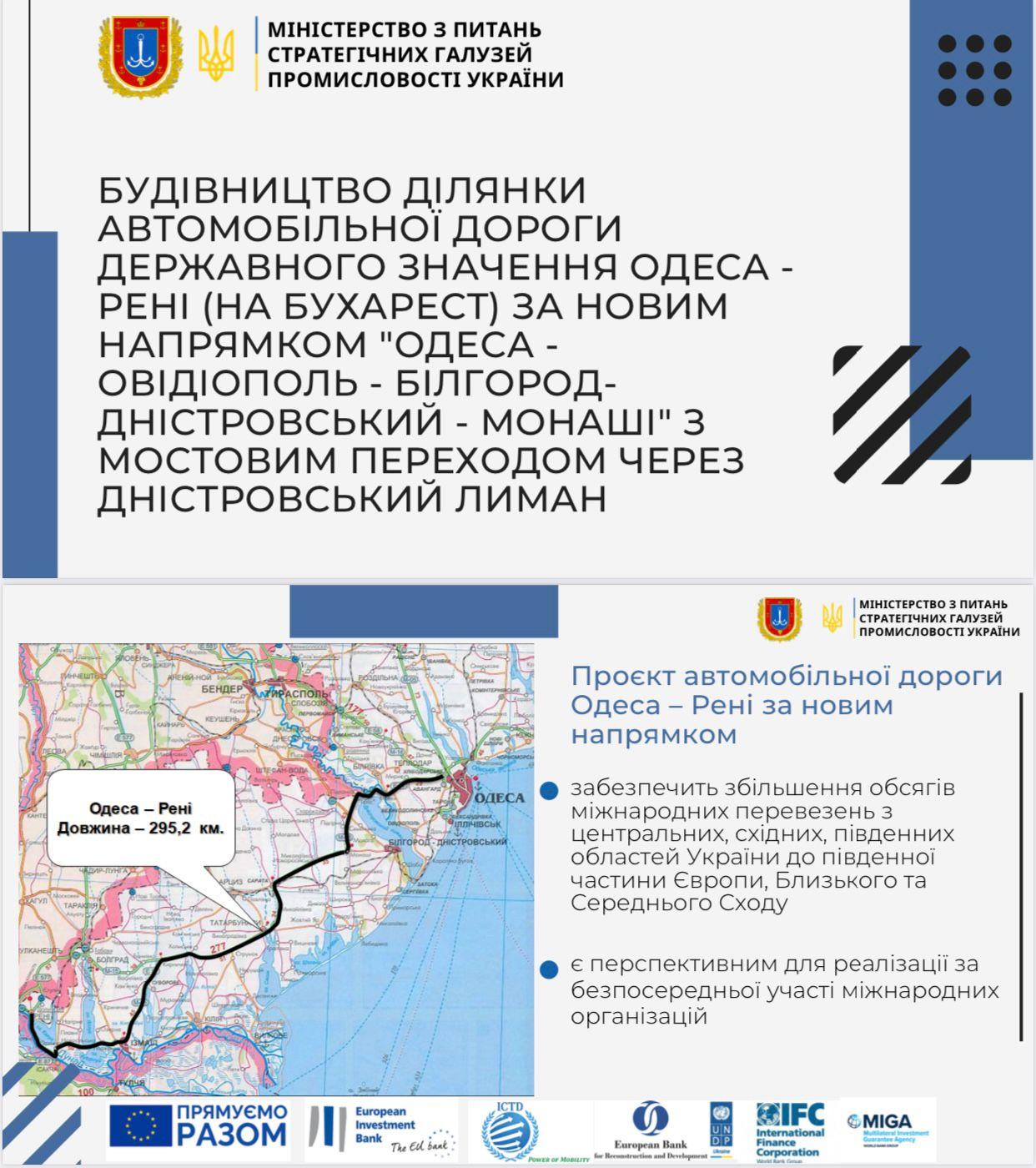 Строительство концессионной дороги Одесса-Рени вошло в активную фазу
