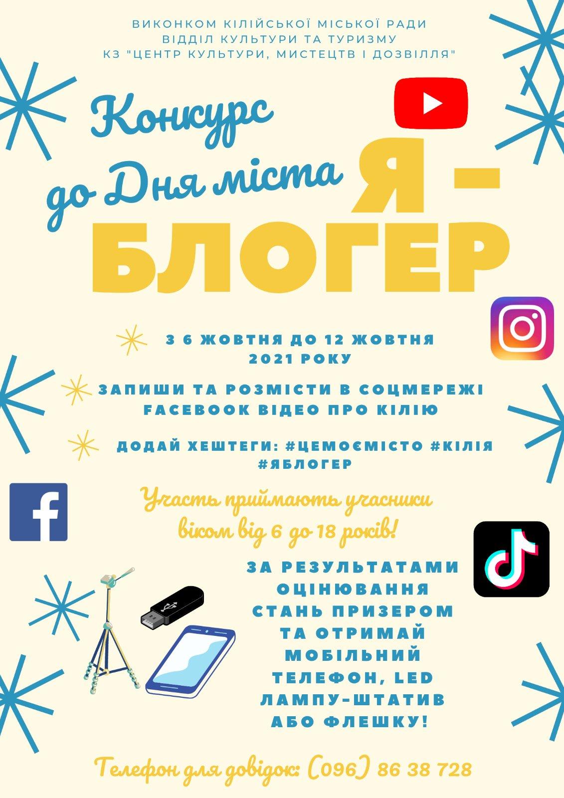 В Килии ко Дню города объявлен видео-конкурс. Главный приз - телефон