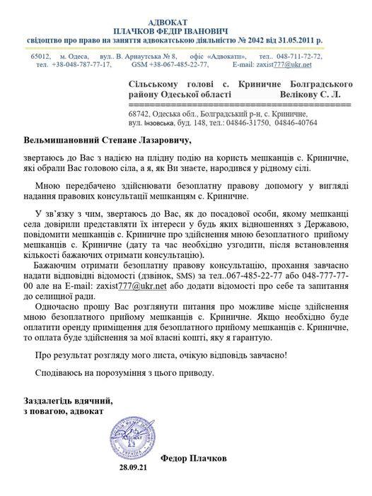 Одесский адвокат бесплатно помогает своим односельчанам в Болградском районе