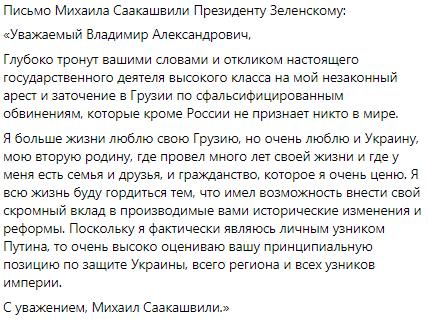 "Арест Саакашвили: письмо ""узника Путина"" Зеленскому и острая реакция США"